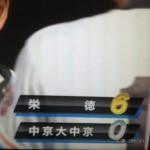 2014年、夏、準決勝。 中京大中京高校VS栄徳高校「栄徳満点野球で初の決勝進出!いいチームだ。」