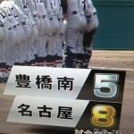 2014年、夏、3回戦。豊橋南高校VS名古屋高校「豪腕投手を強打名古屋高校打線が打ち崩す」