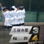 2014年、夏、1回戦。三谷水産高校VS桜台高校「引き締まったナイスゲームでした」