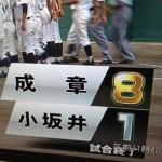 2014年、夏、3回戦。小坂井高校VS成章高校「シード校成章登場。ヒットの数は同数も7回コールド勝ち」