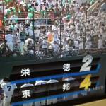 2014年、夏、決勝。東邦高校VS栄徳高校「素晴らしい投手戦!東邦のバンビ2世藤嶋が甲子園に呼ばれたか?」