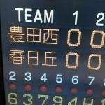 2014年、夏、準々決勝。春日丘高校VS豊田西高校「両チームとも打撃好調!豊田西の山下がよく粘った。」