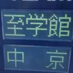 2014年、夏、4回戦。中京大中京高校VS至学館「私学の強豪対決!昨夏のリベンジを果たし中京大中京がコールド勝ち」