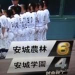 2014年、夏、3回戦。安城学園高校VS安城農林高校「ジャイアントキリング!安城対決を制したのは安城農林!!」