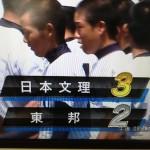 2014年、夏、甲子園2回戦。東邦高校VS日本文理高校「アンパンマン藤嶋、イケメン大井が奮闘するもおじさん(飯塚)に負けた」