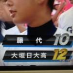 2014年、夏、甲子園1回戦。大垣日大高校VS藤代高校「感動した!!8点差を跳ね返す大逆転劇!THIS IS THE 高校野球!滝野最高!」