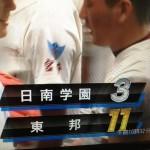2014年、夏、甲子園1回戦。東邦高校VS日南学園高校「堅守の投手戦が予想されたが、蓋を開ければ打撃戦。東邦の溝口はスケール感のある長距離砲。」