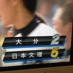 2014年、夏、甲子園1回戦。日本文理高校VS大分高校「佐野、飯塚の好投手対決。大分の佐野、高めのストレートを狙い打たれ日本文理打線に打ち崩される。」