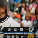 2014年、夏、甲子園1回戦。坂出商業高校VS敦賀気比高校「敦賀気比の打線が爆発!21安打2本塁打16得点」