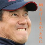 9/25 中日VS巨人「山井12勝目!平田逆転スリーラン!胴上げ自力阻止!」