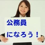 【政府が嘘つき?】これからの日本は正社員はもちろん、公務員もバンバン、リストラされるみたいな本を読んだので【ツッコむ】