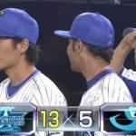 2017/05/25(木)横浜12回戦「4点差から1点差まで迫ったのにジョーダンを引っ張り10失点!負けゲームで三ツ間が登板!ヤフコメは森シゲ・友利を糾弾する声!」