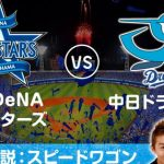【朗報】23日(火)~25日(木)の横浜戦は「AbemaTV」で完全無料生中継ですよ。