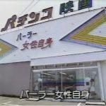 【驚愕】1993年の日本には女性専門のパチンコ屋があったらしい「パーラー女性自身」